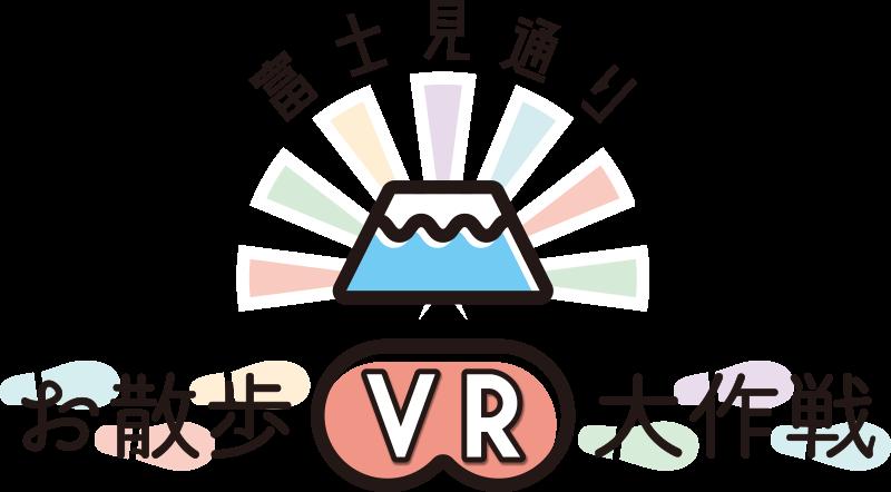 富士見通り お散歩VR大作戦